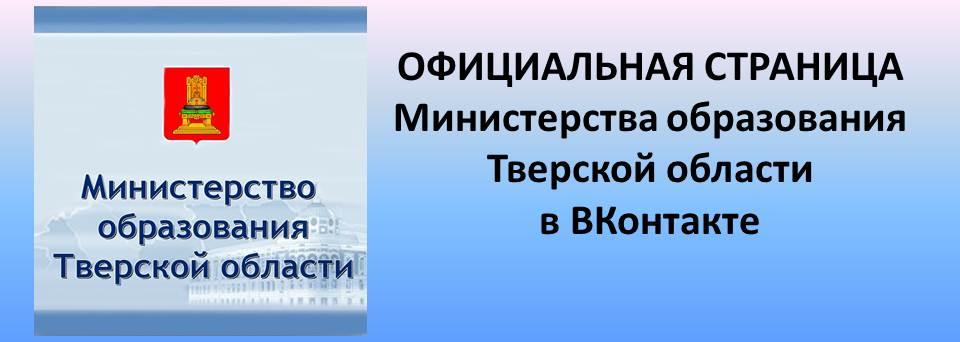 Официальная страница Министерства образования Тверской области в ВКонтакте