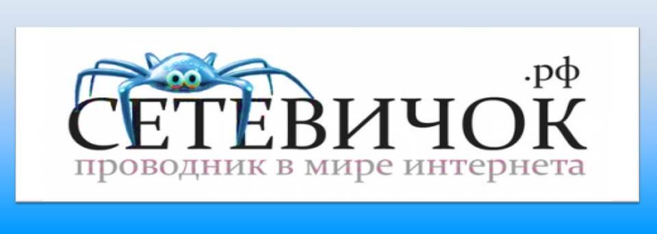 Сетевичок.рф