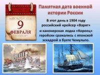 9 февраля - Памятная дата военной истории России.