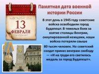 13 февраля - Памятная дата военной истории России.