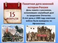 15 февраля - Памятная дата военной истории России.