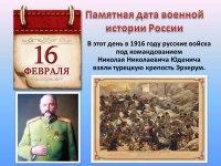 16 февраля - Памятная дата военной истории России.