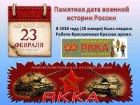 23 февраля - Памятная дата военной истории России.