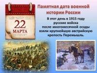 22 марта - Памятная дата военной истории России.