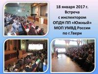 встреча  с инспектором ОПДН ПП «Южный» МОП УМВД России по г.Твери