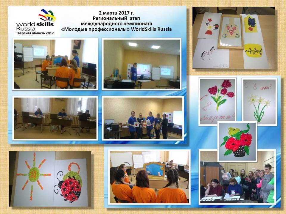 f6fd9a7ecb17 Второй день чемпионата «Молодые профессионалы» WorldSkills Russia в Твери.