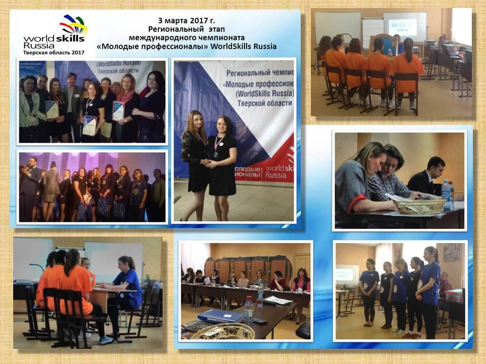 e6a5731d2cb7 Третий день чемпионата «Молодые профессионалы» WorldSkills Russia в Твери.