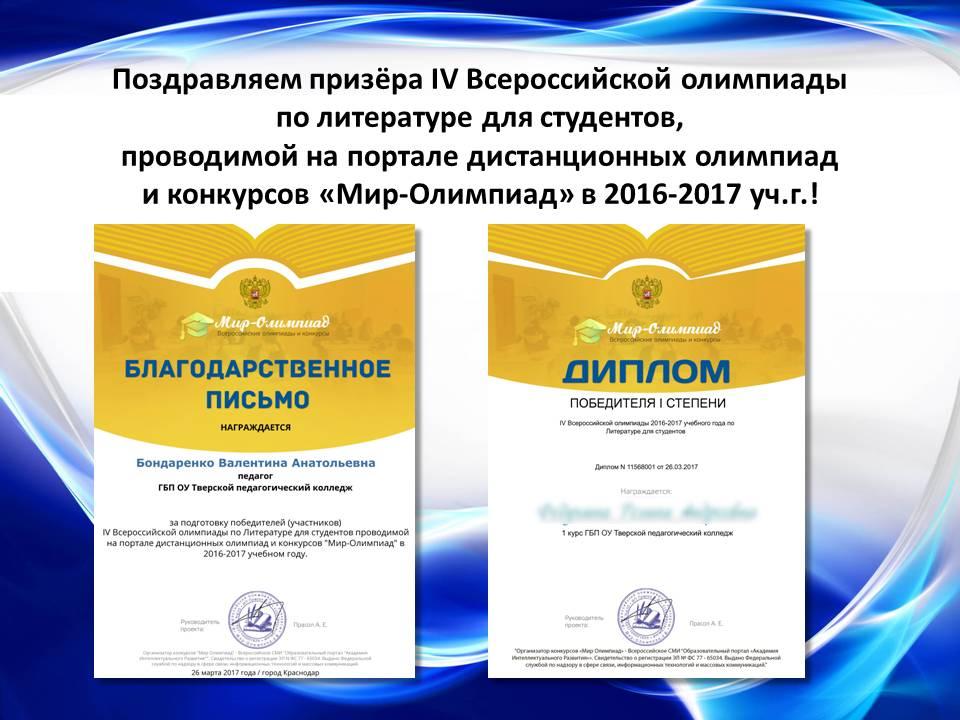 всероссийские конкурсы для студентов 2016 или обычному