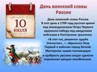 10 июля 2017 г. - День воинской славы России