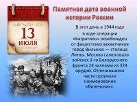13 июля - Памятная дата военной истории России
