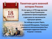 18 июля - Памятная дата военной истории России.