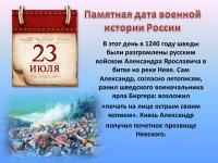 23 июля - Памятная дата военной истории России
