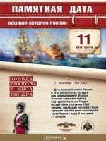 11 сентября - День воинской славы России.