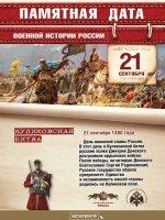 21 сентября - День воинской славы России.