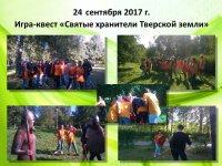 Игра-квест «Святые хранители Тверской земли»