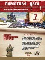 7 ноября - День воинской славы России.