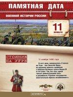 11 ноября - Памятная дата военной истории.