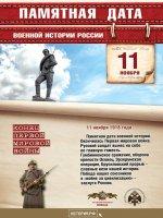 11 ноября - Памятная дата военной истории