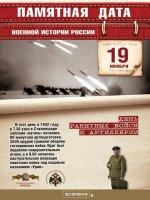 19 ноября - День ракетных войск и артиллерии.