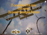 23 декабря - 100-летие Дальней авиации России.