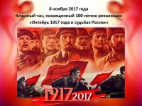 Классный час «Октябрь 1917 года в судьбах России».