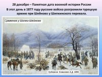 28 декабря - Памятная дата военной истории России.
