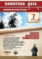 7 января - Памятная дата военной истории России.