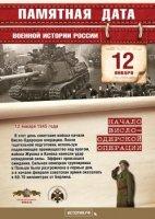 12 января - Памятная дата военной истории России.