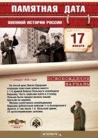 17 января - Памятная дата военной истории России.