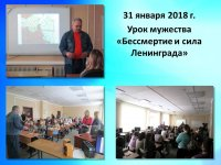 Урок мужества «Бессмертие и сила Ленинграда»