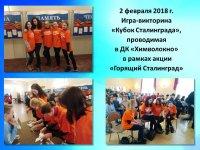 Интеллектуальная игра-викторина «Кубок Сталинграда»/