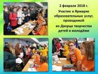 Ярмарка образовательных услуг