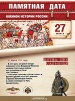 27 марта - Памятная дата военной истории России.