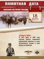 18 марта - Памятная дата военной истории России