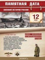 12 мая – Памятная дата военной истории России