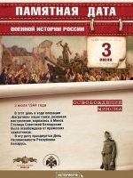 3 июля - Памятная дата военной истории Отечества.