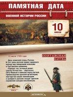 10 июля - День воинской славы России