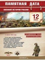 12 июля - Памятная дата военной истории Отечества