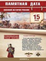 15 июля - Памятная дата военной истории России.