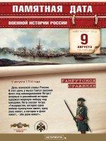 9 августа - День воинской славы России