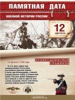 12 августа - Памятная дата военной истории России.