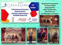 Профориентационное интерактивное мероприятие  «Мир профессий».