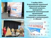 Всероссийский социальный патриотический форум «Воспитай патриота».