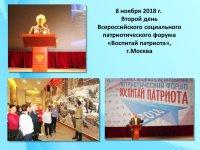 Всероссийском социальном патриотическом форуме «Воспитай патриота»/