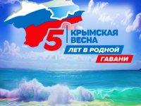 18 марта 2019 года - 5 лет воссоединения Крыма и Севастополя с Россией.