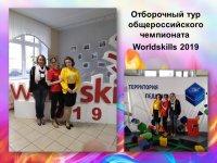 Отборочный тур общероссийского чемпионата Worldskills 2019.