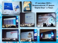 "Всероссийский IT форум ""Digital Days"" в Твери."