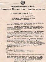 Распоряжение №609 от 30.10.1947 г.