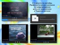 Профилактическая кампания по предупреждению детского травматизма в Тверском регионе