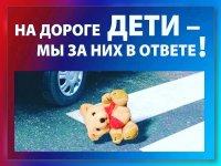 """Плакат """"На дороге дети - мы за них в ответе!""""."""